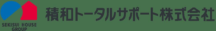 積和トータルサポート株式会社